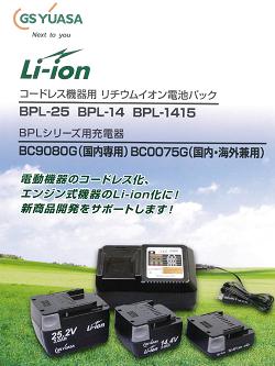 リチウムイオン電池パック.png